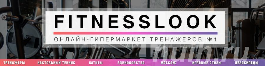 FitnessLook - лучшие цены на спортивные тренажёры, САНКТ-ПЕТЕРБУРГ