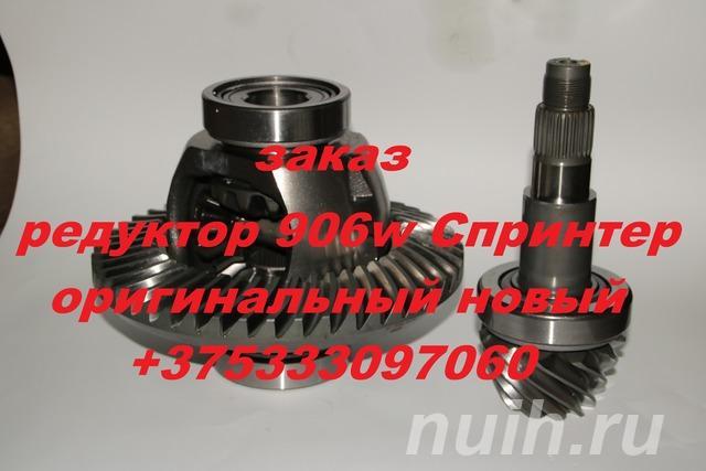 Редуктор 51 13 спарка W906 519 оригинал с . .., МОСКВА