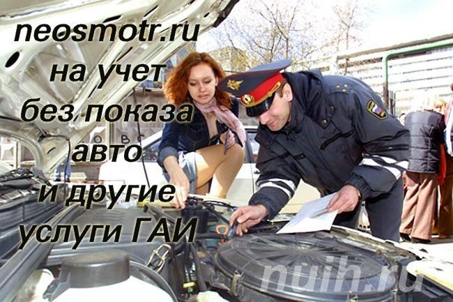 Постановка на учет без осмотра автомобиля Сделаем., МОСКВА