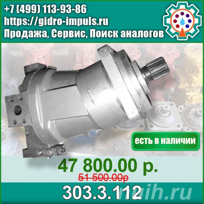 Гидромотор насос 303.3.112,