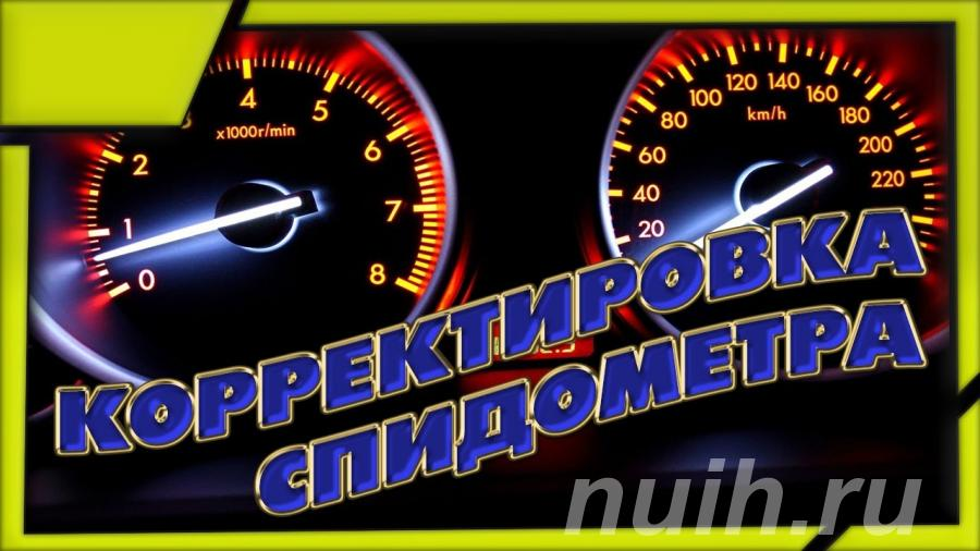 Смотка пробега авто в ставрополе, корректировка ...,  Ставрополь