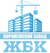 Воронежский Завод Железобетонных Конструкций,