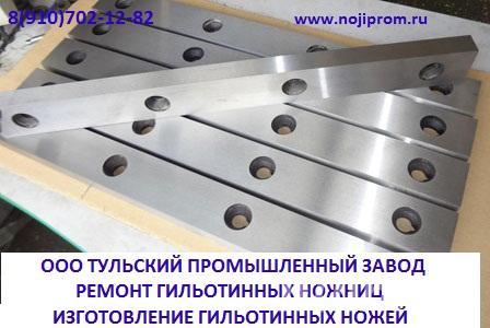 Ножи гильотинные для ножниц н3121 520х75х25мм. В ...,
