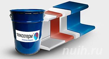 Тексотерм - огнезащита металлоконструкций на органике,  Краснодар