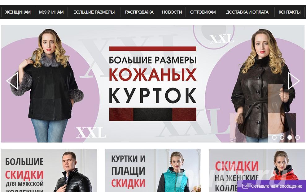 Интернет магазин кожи и меха Janet room, МОСКВА