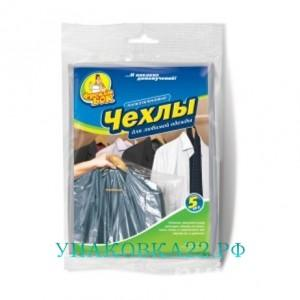 Набор чехлов для одежды в ассортименте,  Барнаул