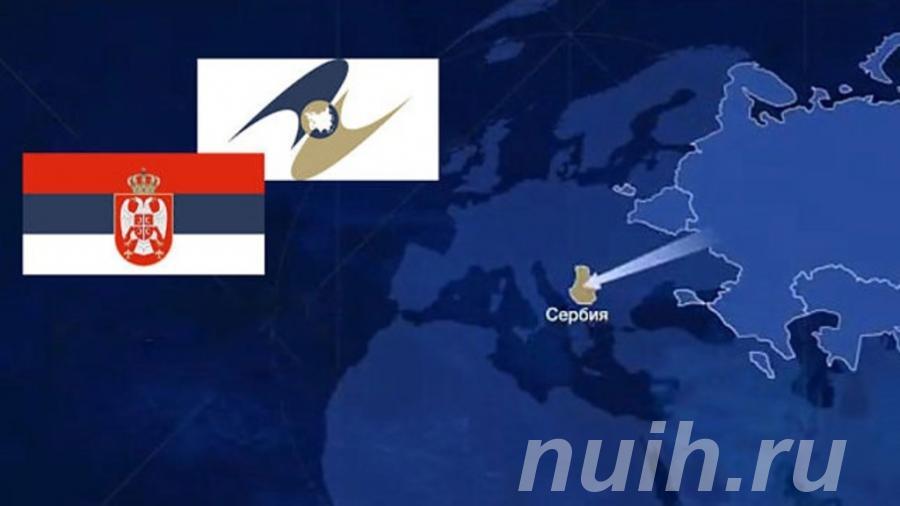 предоставление услуг в Сербии,