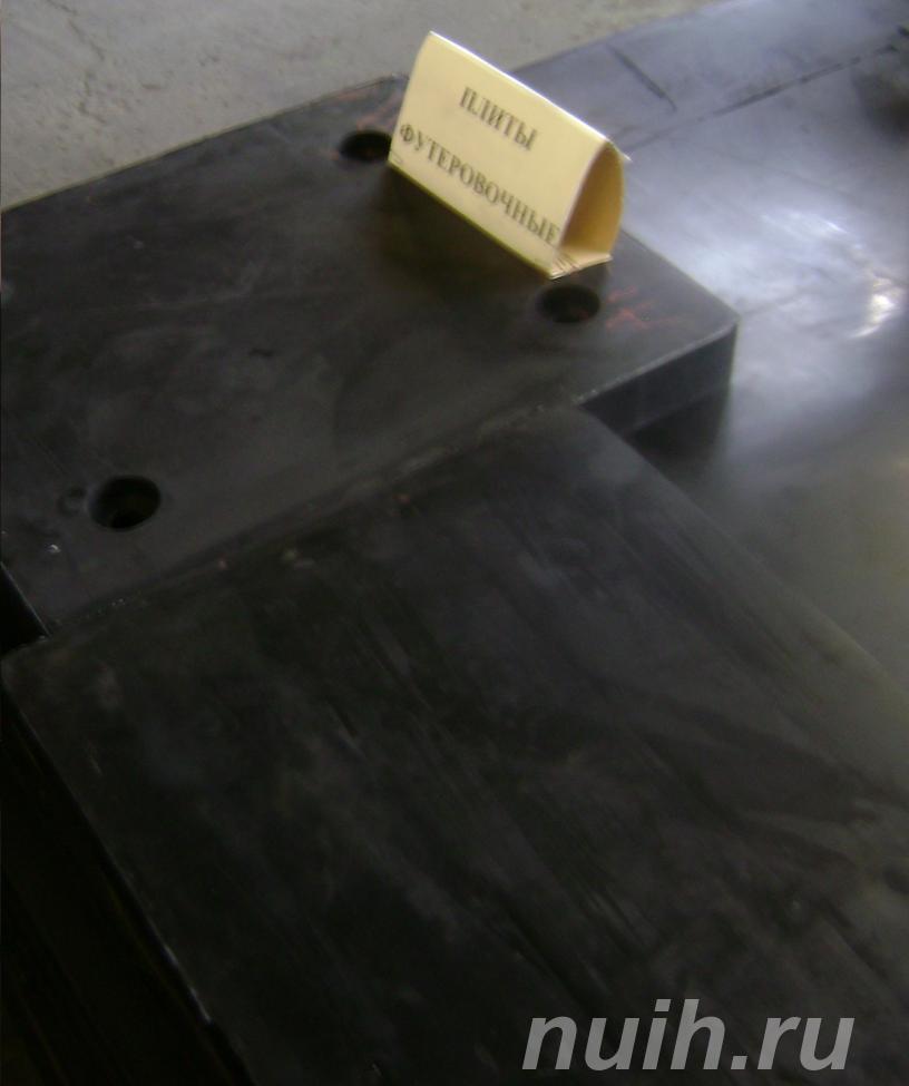 Плиты футеровочные для защиты течей, рудоспусков, бункеров, МОСКВА