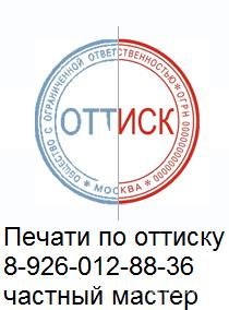 Изготовить печать или штамп конфиденциально, МОСКВА