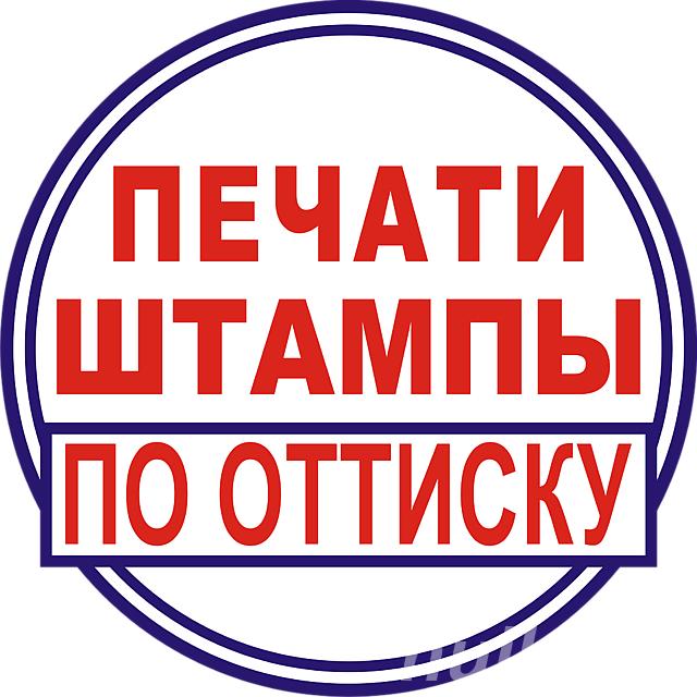 Частный мастер изготовит печать, штамп, факсимиле,  Краснодар