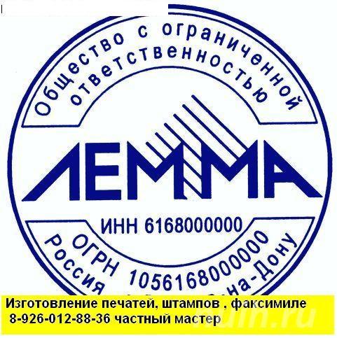 Восстановить печать по оттиску, МОСКВА