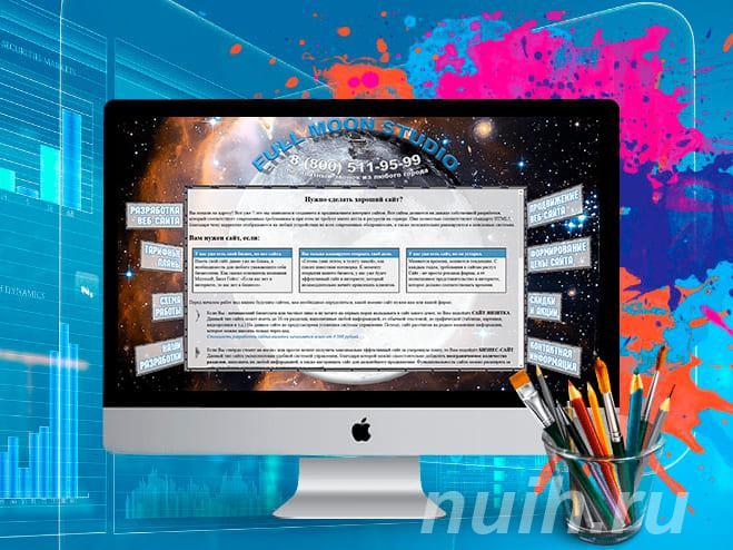 Профессиональное создание сайтов, недорого, без предоплаты,