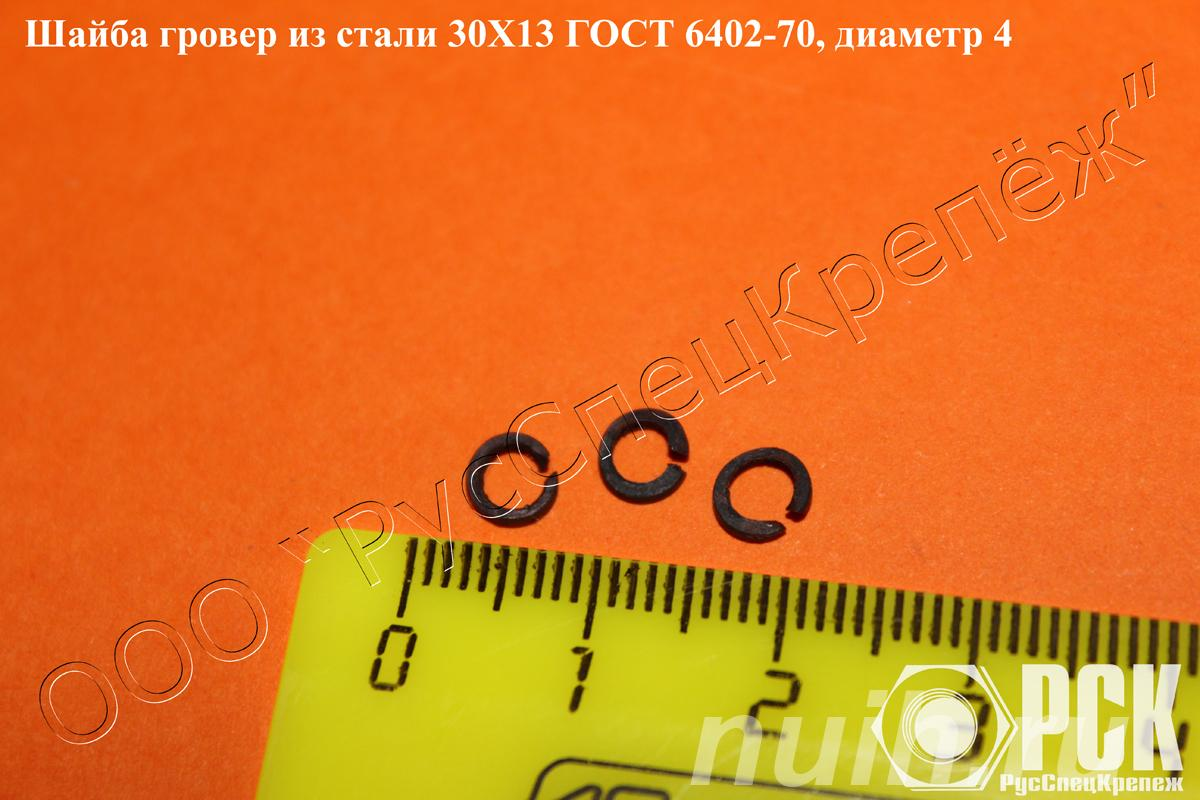 Шайба гровер 3х13, 30х13 по гост 6402-70 из наличия и под ...,  Мурманск