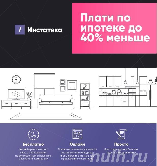 Новая ипотека с господдержкой от 6 процентов, МОСКВА