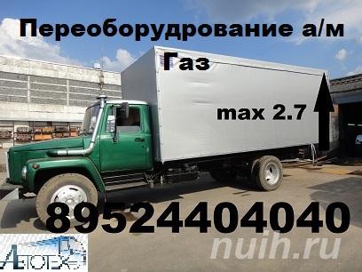 Удлинить Газон Газ 3309 Газ 3307 Удлинение,  Белгород