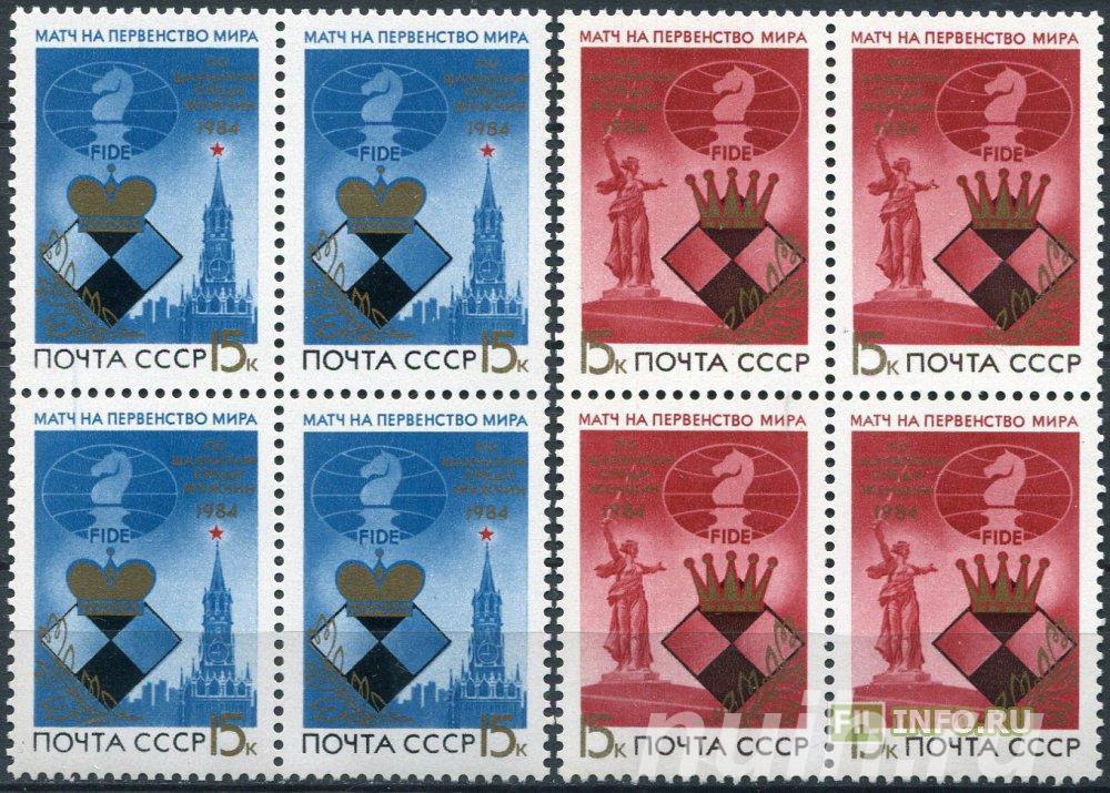 Покупаю марки времён СССР,