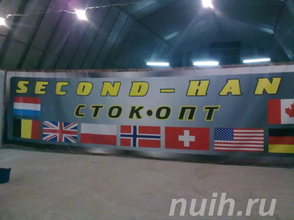 Секонд хенд оптом со склада в Москве от 80 р. за кг., МОСКВА