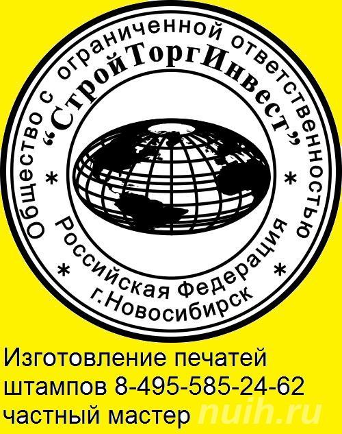 Изготовить печать или штамп у частного мастера, МОСКВА
