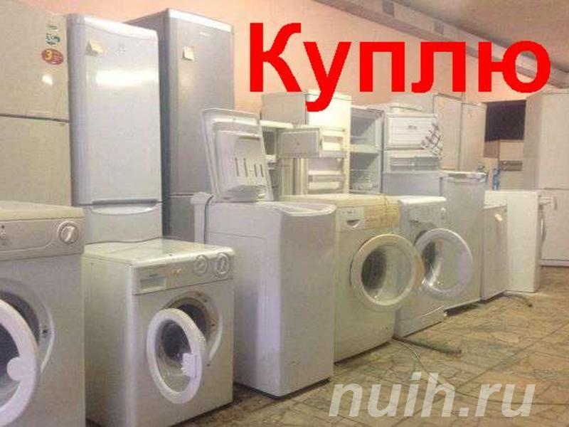 Купим холодильник, кондиционер,  Ростов-на-Дону