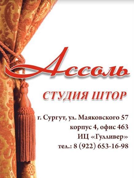 Студия штор ассоль Студия штор, МОСКВА