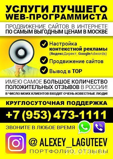 Продвижение сайтов по самым низким ценам в Москве, МОСКВА