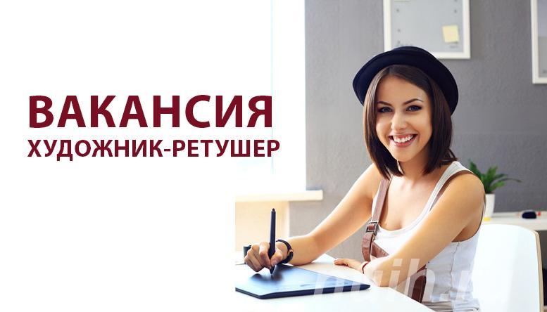 ТРЕБУЕТСЯ ХУДОЖНИК РЕТУШЕР, МОСКВА