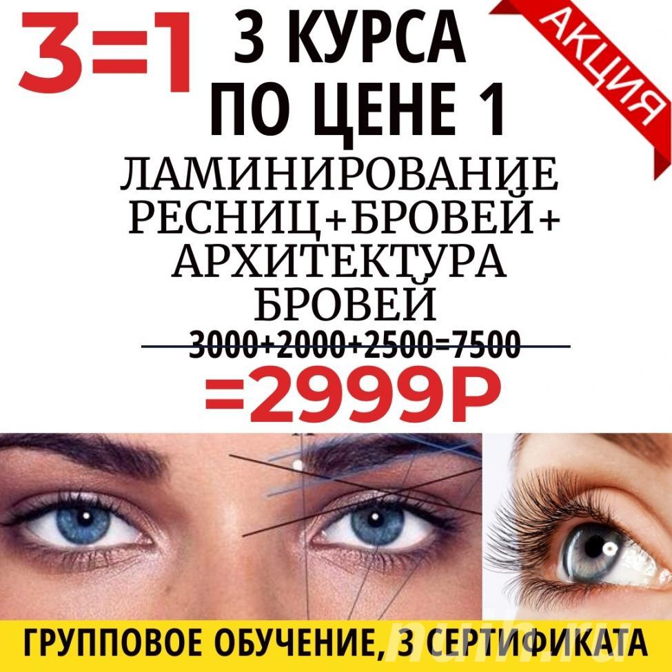 Курс Ламинирование ресниц бровей архитектура бровей ...,  Краснодар