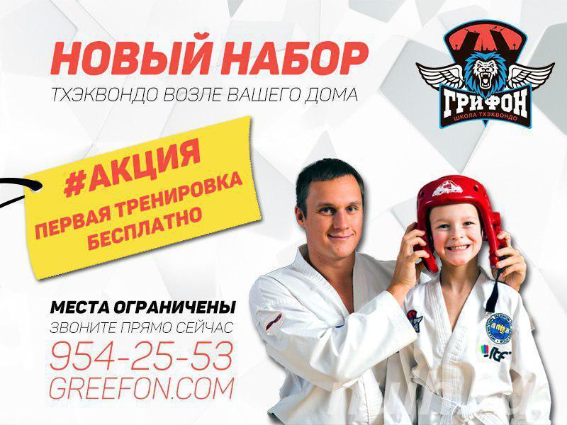 Набор в спортивные секции, САНКТ-ПЕТЕРБУРГ