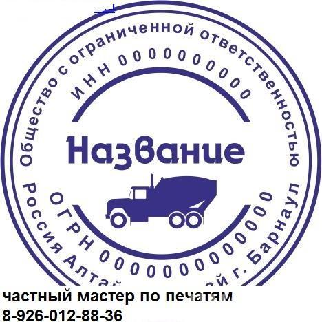 Изготовить печать , штамп конфиденциально у ..., МОСКВА