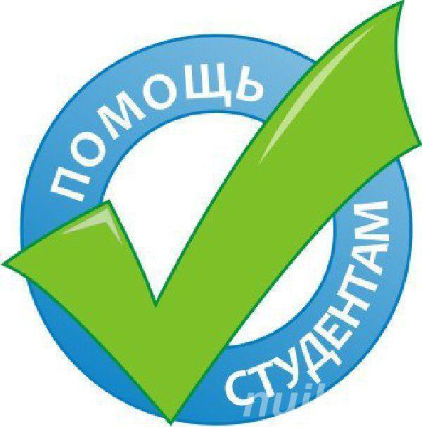 Заказать диплом в Уфе,  Уфа