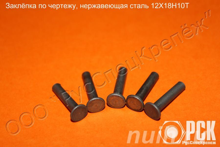 Заклепка стальная под молоток ГОСТ 10299-10303-80,  Саратов