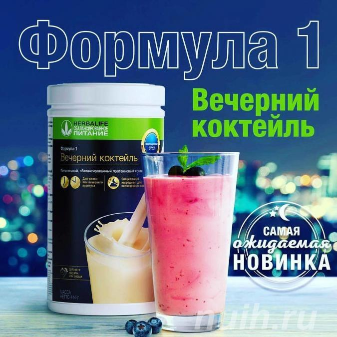 Инновационная Формула 1 Вечерний коктейль, МОСКВА