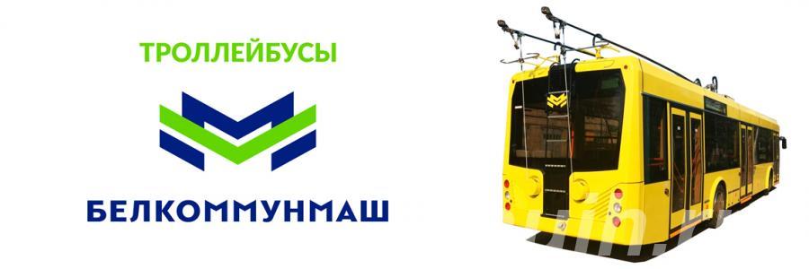 Запчасти для троллейбусов ТРОЛЗА БКМ БТЗ ВМЗ, МОСКВА
