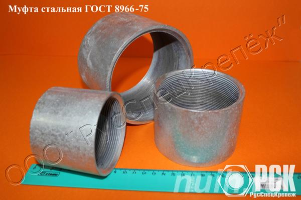 Муфта ГОСТ 8966-75 с фаской,  Владивосток