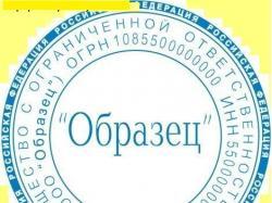 Изготовить печать в Москве с доставкой