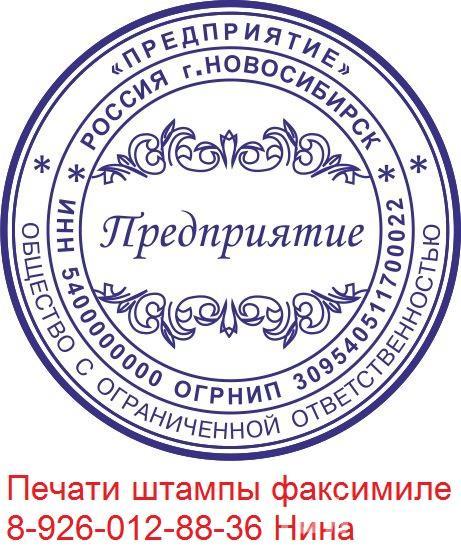 Купить печать у частного мастера, МОСКВА