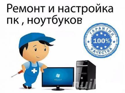Ремонт компьютеров в Санкт-Петербурге. Частный мастер.,