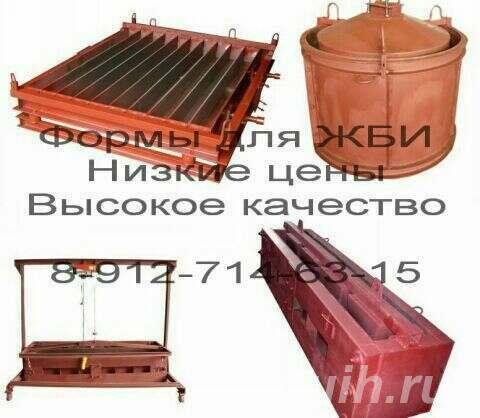 Формы для железобетонных изделий,  Волгоград