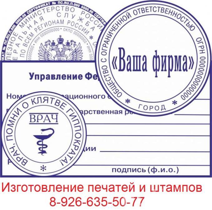 Заказать печать без документов, МОСКВА