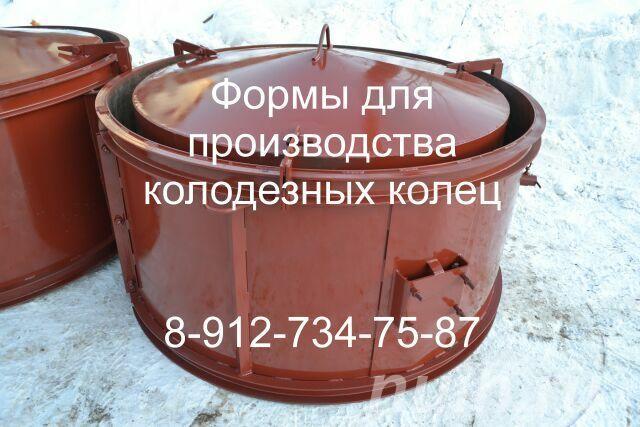 Формы для колодезных колец,  Барнаул
