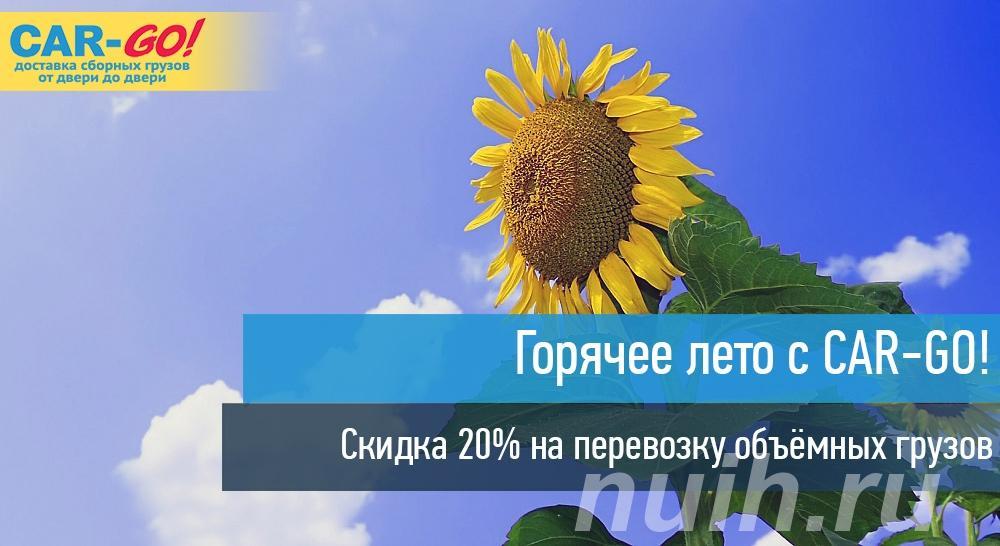 Перевозка сборных грузов по России,  Уфа