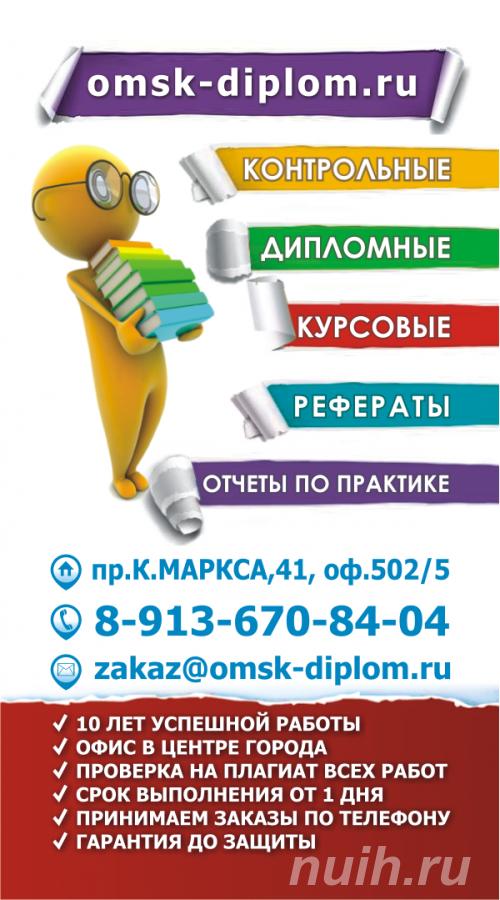 Купить диплом в Омске,  Омск