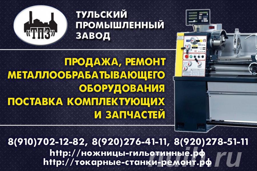 Покупайте токарные станки 16к20 в Туле только у ...,