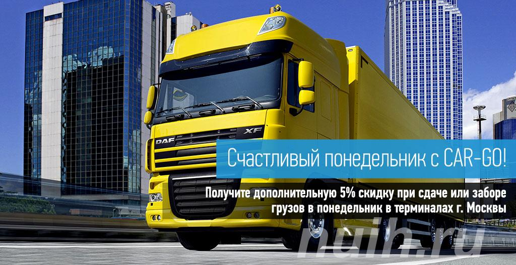 Перевозка сборных грузов по России,