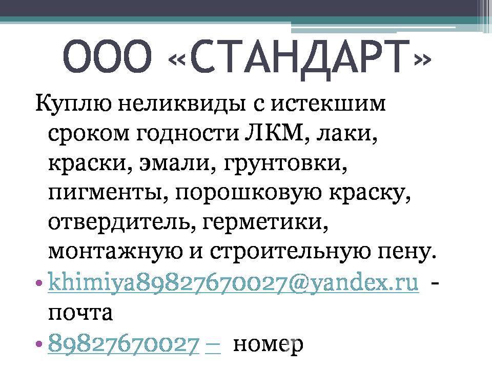 Куплю неликвиды с истекшим сроком годности,  Екатеринбург