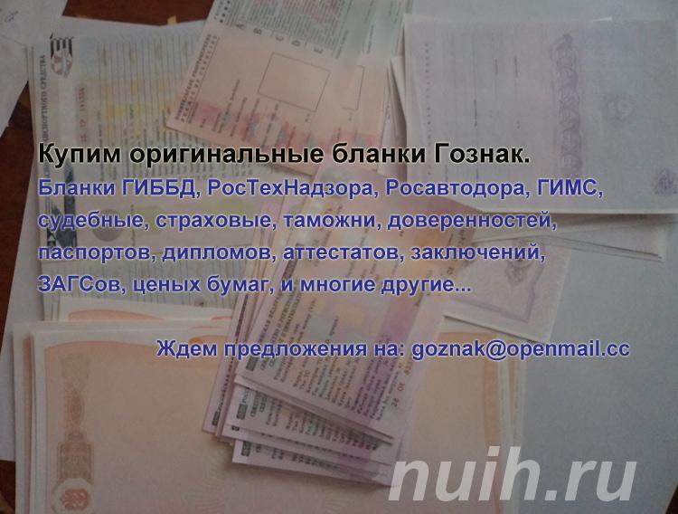 Дорого купим различные чистые оригинальные бланки Гознак - ..., МОСКВА
