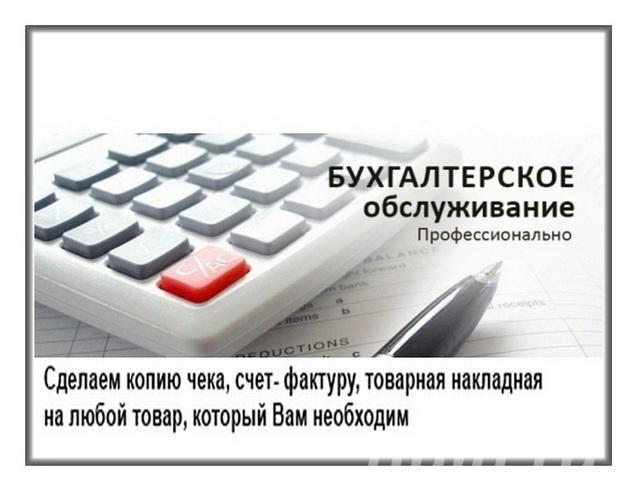 Компания предлагает оформить УПД, ТТН, Торг12,