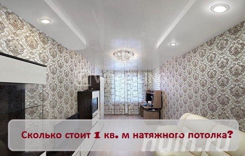 Натяжные потолки с гарантией 10 лет,  Калуга