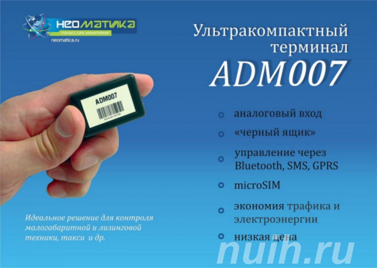 Gps Глонасс трекер ADM007, МОСКВА