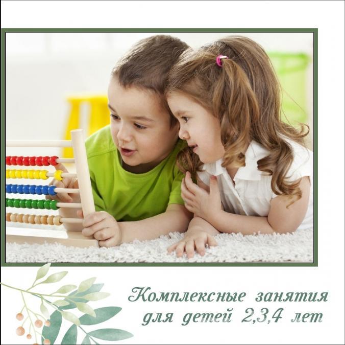 Комплексное развитие детей 2 - 4 лет в детском ...,